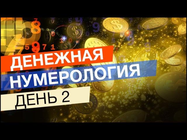30.05.2017 Денежная нумерология. 2-й день.