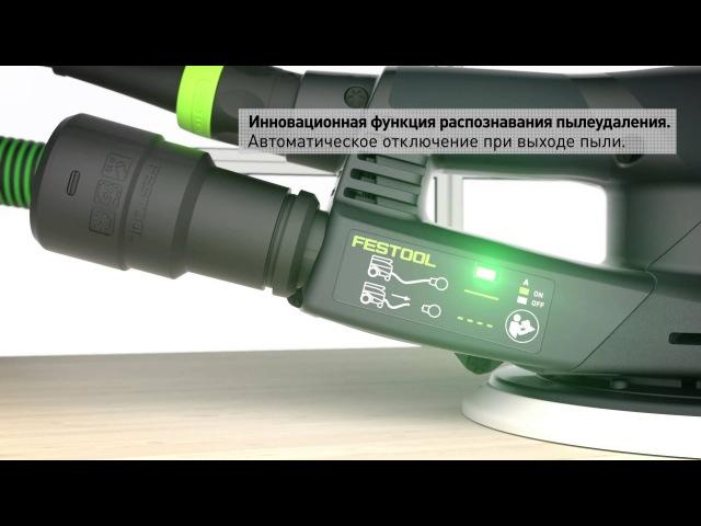 ETS EC 150 - еще один инновационный продукт от Festool