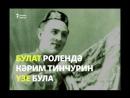 Кәрим Тинчуринга - 130 ел