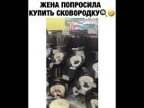 Купи сковородку и крышку не забудь???????