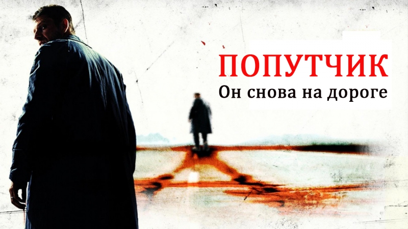 Попутчик / The Hitcher (2007)