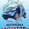 Автомойка AQVATOR Самообслуживание
