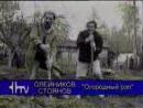 Городок. Огородный рэп! Олейников Стоянов.