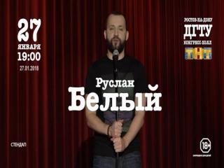 Сольник Руслана Белого 27 января 2018 в Ростове-на-Дону
