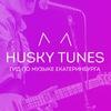 Husky Tunes — гид по музыке Екатеринбурга