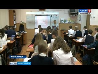 Новосибирцев наградили за победу в конкурсе «Лучший ученик и учитель»