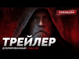 DUB | Трейлер №1: «Звёздные Войны: Последние джедаи» / «Star Wars: The Last Jedi», 2017