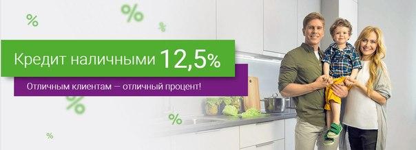 - 12,5% годовых - Сумма до 10 000 000 рублей - От вас только паспорт