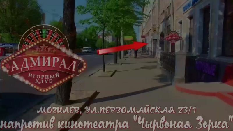 г.Могилев. Игорный клуб Адмирал напротив кинотеатра Чырвонай Зорки