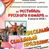 фестиваль Русского Комара