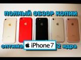 Полный обзор iPhone 7 📱 2 ядра vk