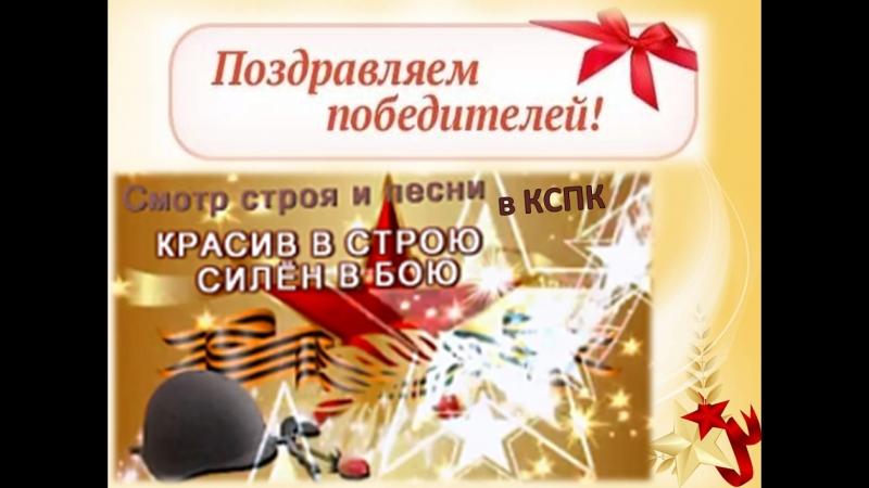 Смотр-конкурс песни и строя в КСПК