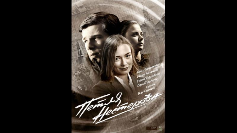 Петля Нестерова 1 сезон 4 серия ( 2015 года )