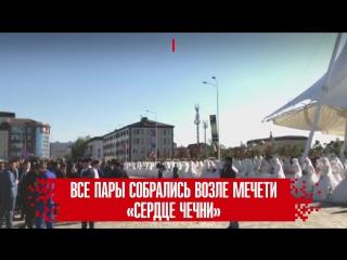 199 пар одновременно поженились в Грозном