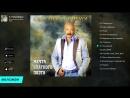 Александр Розенбаум - Мечта блатного поэта Альбом 2009 г