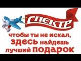 CПЕКТР г.Волноваха ул Центральная 90