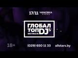 Global Top Djs 17 Ноября Чижовка-Арена
