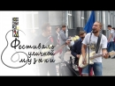 Илья Нечаев и Ко - Дорожная [cover]. Фестиваль уличной музыки (26-06-2017)
