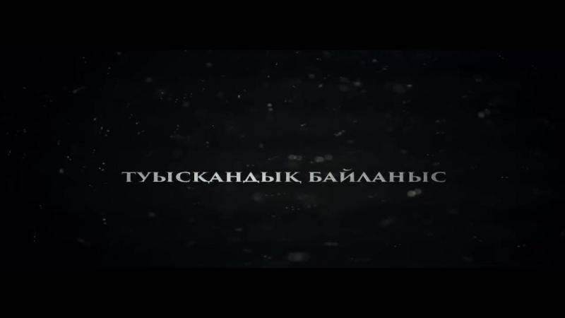 Туысқандық Байланыс Ерлан Ақатаев ᴴᴰ mp4