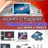 Ремонт ноутбуков, компьютеров Дзержинск