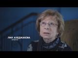 Интервью Лия Ахеджакова. Часть II