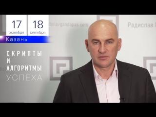 Радиcлав Гандапас 17 и 18 октября 2017 в Казани - Скрипты и алгоритмы успеха