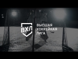 ВХЛ. Сезон 2017/18