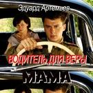 Эдуард Артемьев - К врачу (Из к/ф
