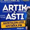 7 октября // группа ARTIK & ASTI // МегаКружка