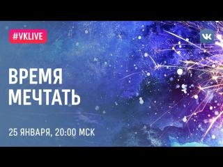 Концерт-перфоманс «Время Мечтать» - Культурный центр «Барвиха»