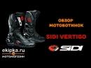 Видеообзор мотоботинок Sidi Vertigo_v02