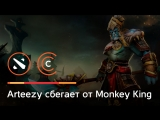 Arteezy сбегает от Monkey King
