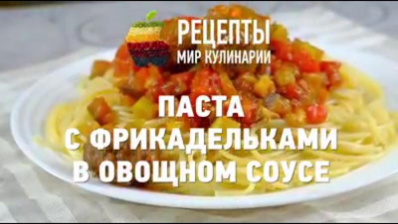 Паста с фрикадельками в овощном соусе.