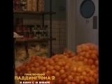 ПРИКЛЮЧЕНИЯ ПАДДИНГТОНА 2 - Апельсины