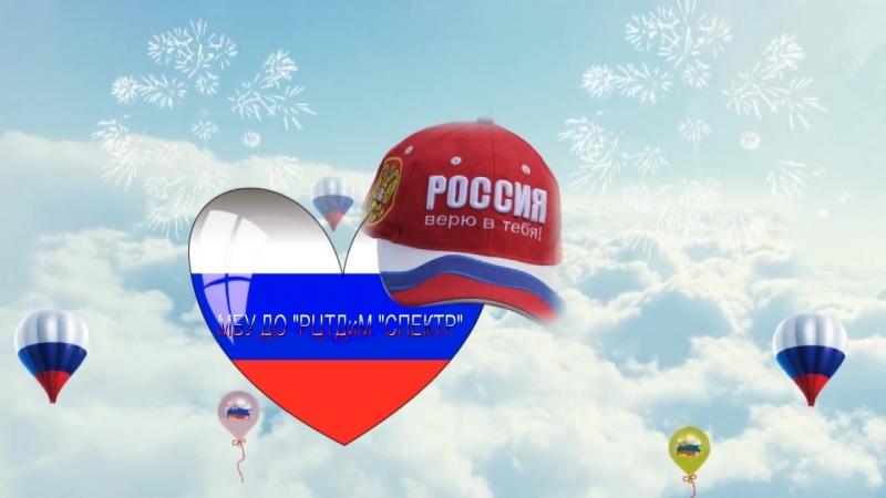 Мы любим тебя Россия