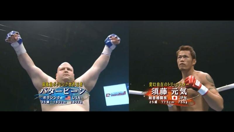 Genki Sudo vs Eric Esch (aka Butterbean)