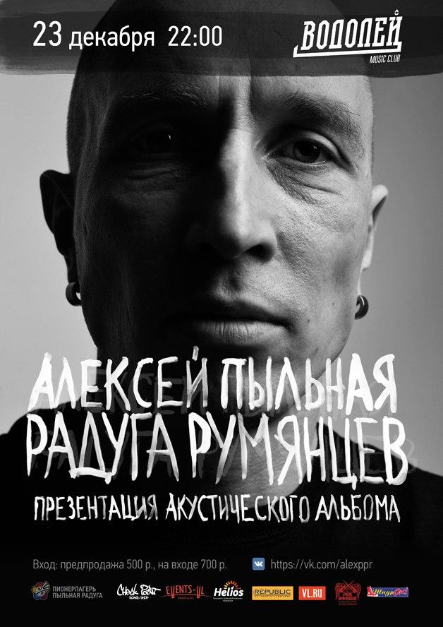 Афиша Владивосток 23 декабря - Леха ППР Румянцев во Владивостоке