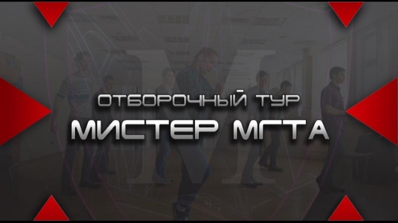 |Мистер МГТА| - 2018 - отборочный тур