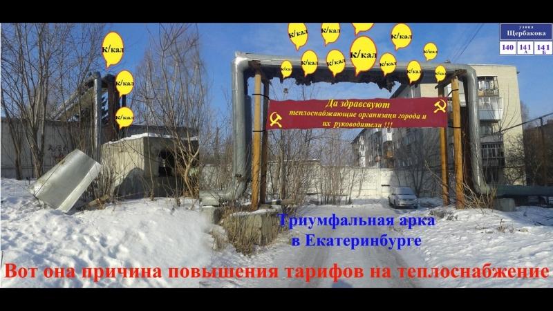 РЭК Свердловской области посвящается