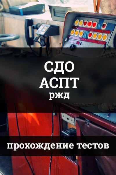 Сдо-Аспт Лок-Бригады