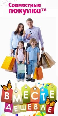 Совместные покупки 76  Для всей семьи  Низкий %   ВКонтакте 3d2cd2fa0aa