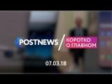 07.03 | Аэрофлот, Черное зеркало, ЧМ-2018