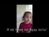 Пятилетняя девочка отказывается есть мясо! Русские субтитры.mp4