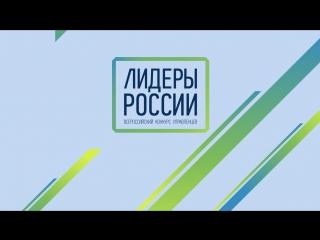 Лидеры России — Всероссийский конкурс управленцев