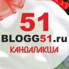 Blogg51.ru |информационный портал г.Кандалакша