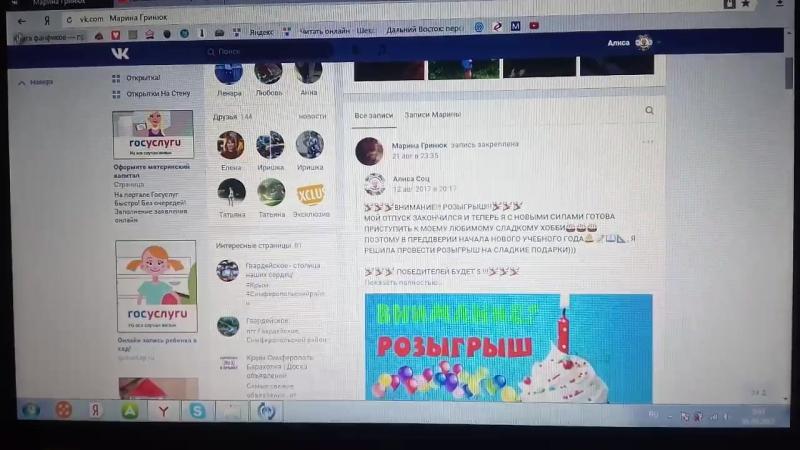 Результаты розыгрыша сладких подарков 01.08.2017г.
