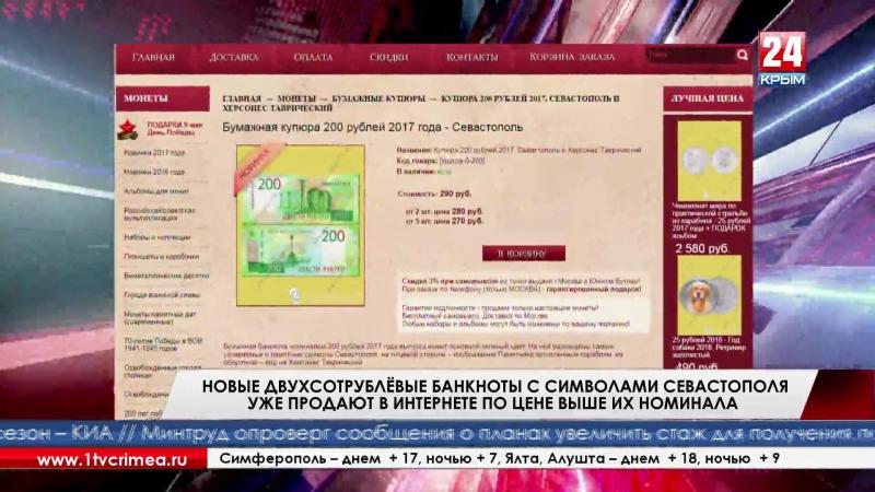 Новые двухсотрублёвые банкноты с памятными символами Севастополя уже продают в интернете по цене выше их номинала