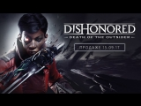 Dishonored: Death of the Outsider — официальный дебютный трейлер с E3