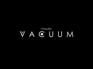 Tumblr_vacuum