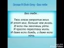 Эллаи ft Elvin Grey Без тебя